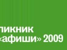 Дворовые игры на Пикник Афиши-2009